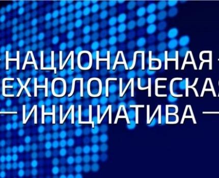 Национальная Техническая Инициатива (НТИ) в системе дополнительного образования